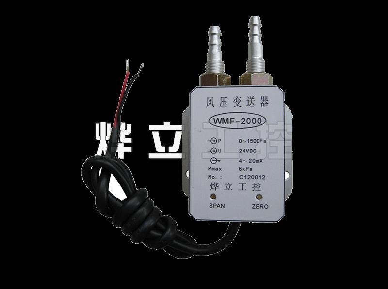 WMF-2000微差压(风压)变送器