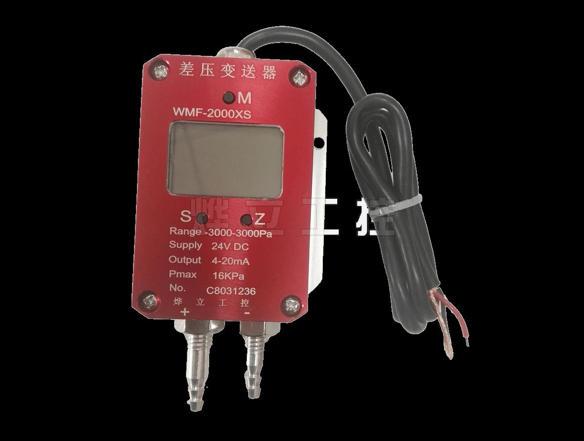 WMF-2000XS带显示微差压(风压)变送器