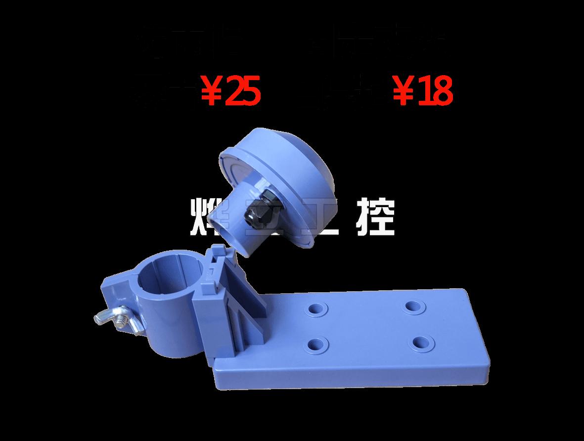 PH/ORP电极防雨帽+固定支架
