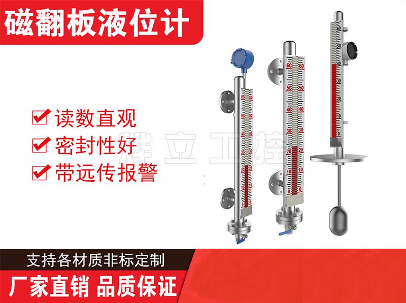 UHZ系列磁翻板液位计非标定制