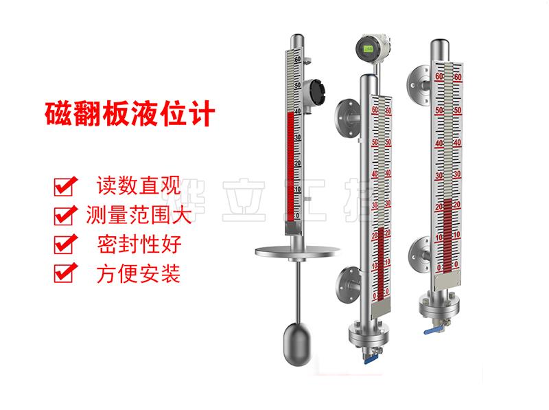 UHZ-519磁翻板液位计