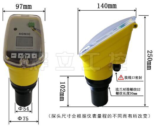 中英文超声波液位计仪表外形尺寸
