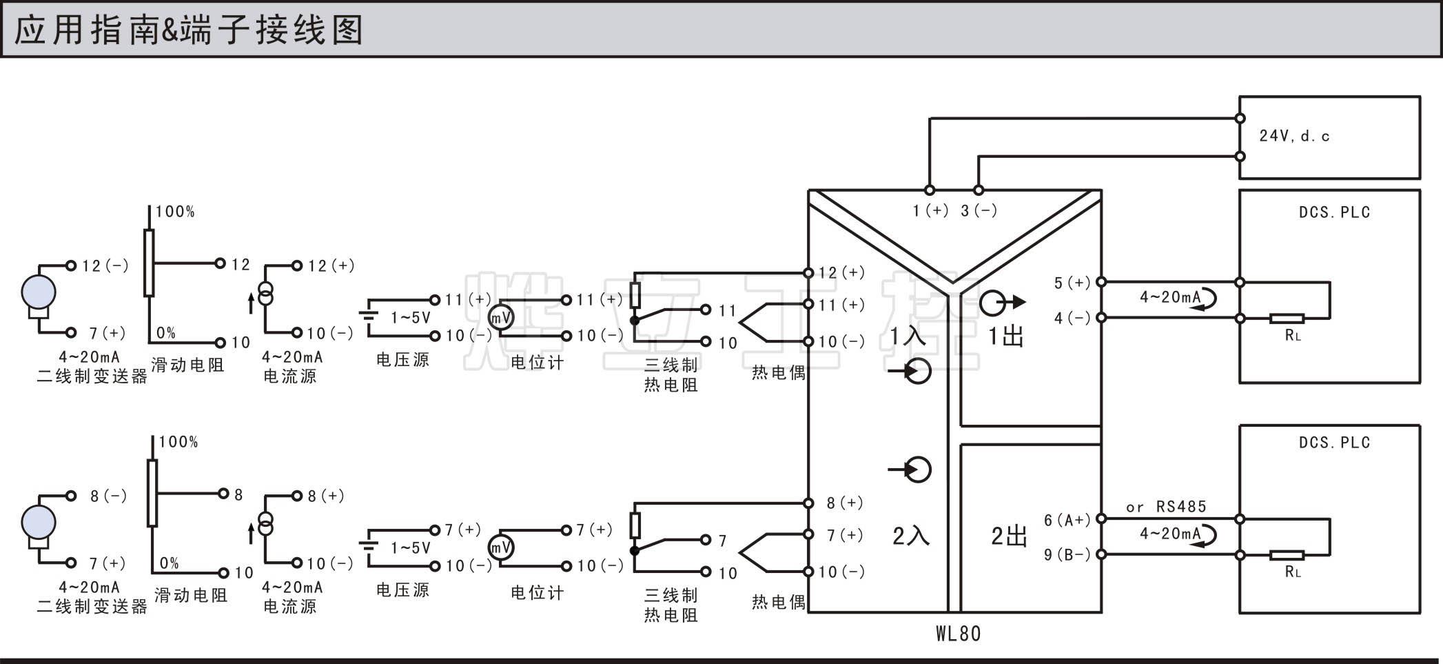 YL80信号隔离器接线图