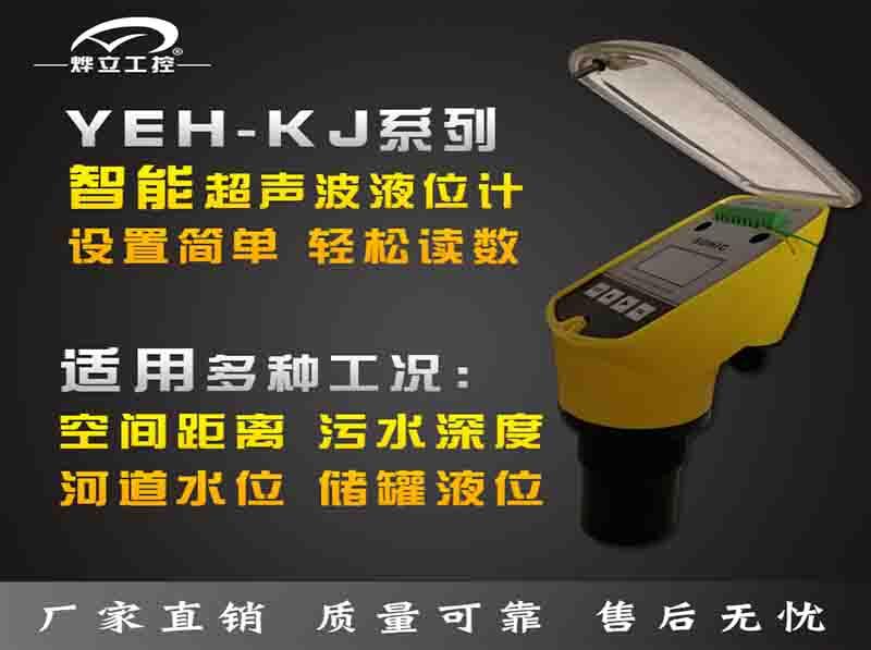 YEH-Kj超声波液位计应用范围