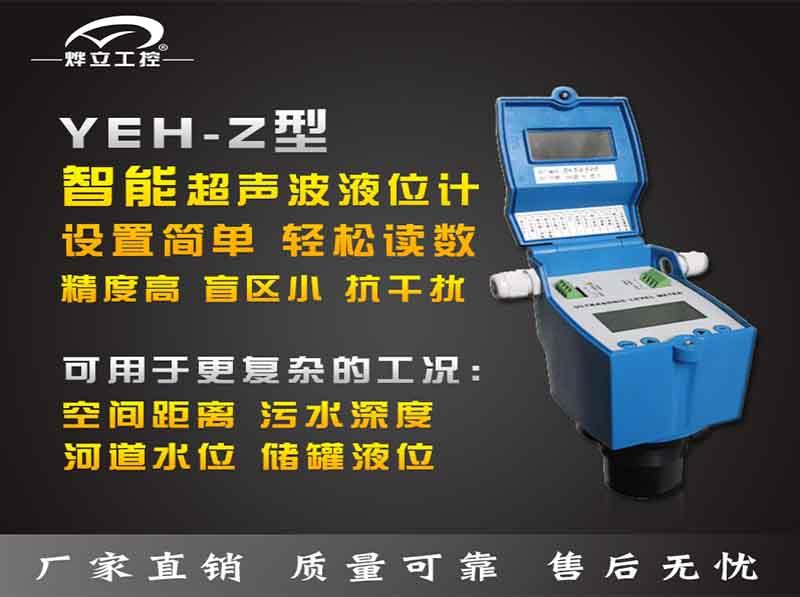 YEH-Z超声波液位计特点