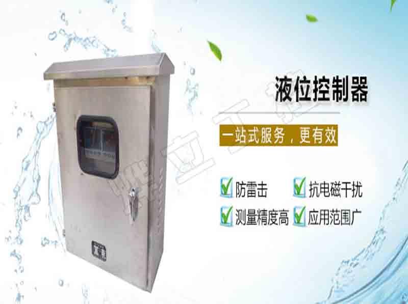 液位控制系统控制柜