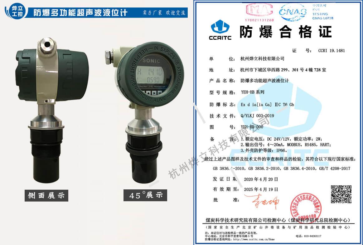 YEH-HB型防爆多功能超声波液位计