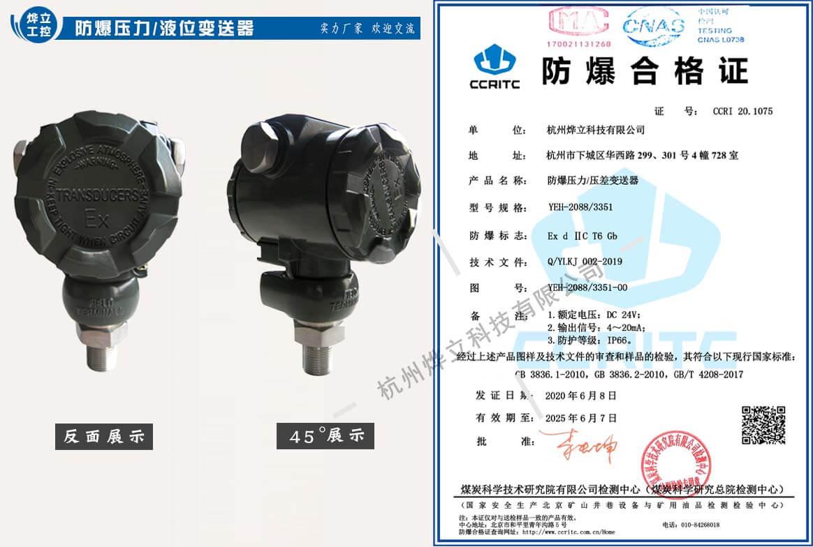 YEH-2088防爆压力/液位变送器